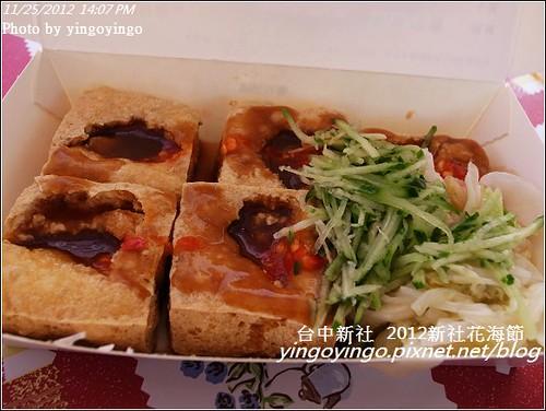 台中新社_2012新社花海節20121125_R0010598