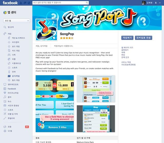페이스북 앱센터 - SongPop