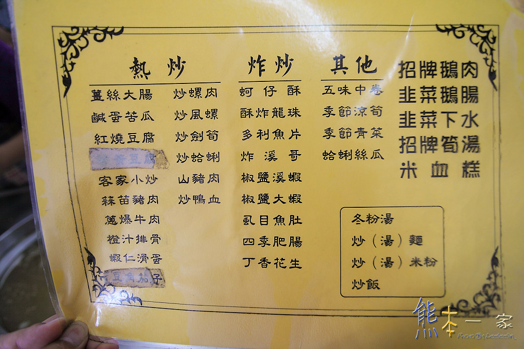 楊 台西鵝肉城 新竹中華路美食 竹北餐廳