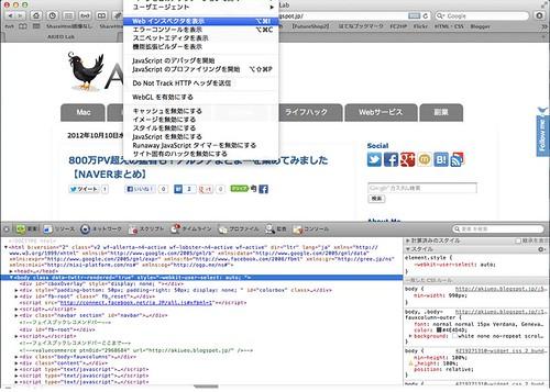 スクリーンショット 2012-12-14 20.21.58