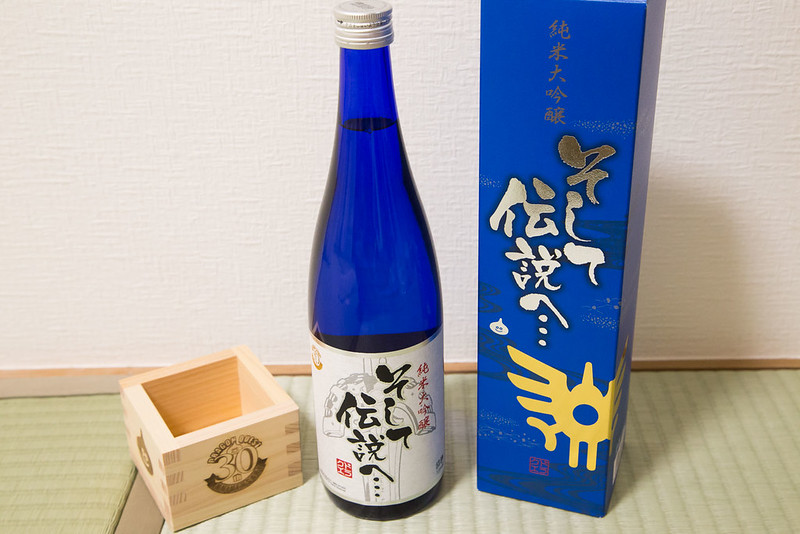 dragonquest_sake-6