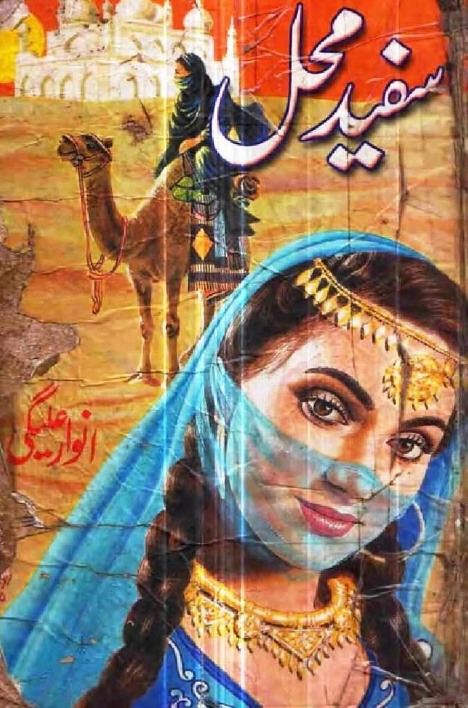 Safaid Mahal is writen by Anwar Aleegi; Safaid Mahal is Social Romantic story, famouse Urdu Novel Online Reading at Urdu Novel Collection. Anwar Aleegi is an established writer and writing regularly. The novel Safaid Mahal Complete Novel By Anwar Aleegi also