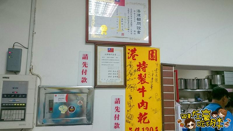 港園牛肉麵(20160714)_6236