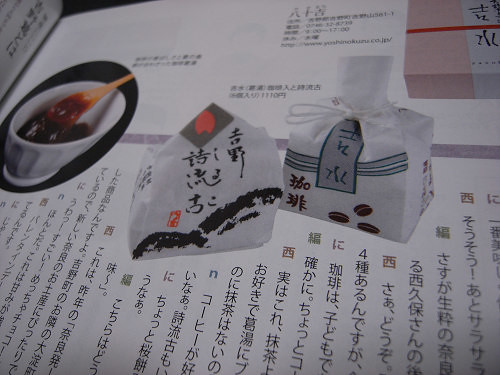 雑誌『まほろびすと』秋号-03