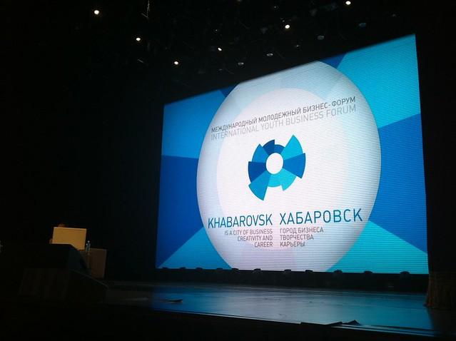Хабаровский бизнес-форум