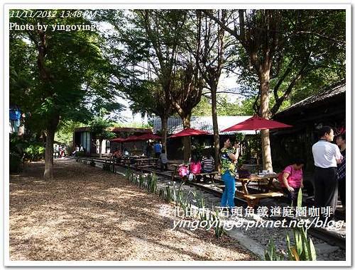 彰化田中_石頭魚鐵道庭園咖啡20121111_R0010206