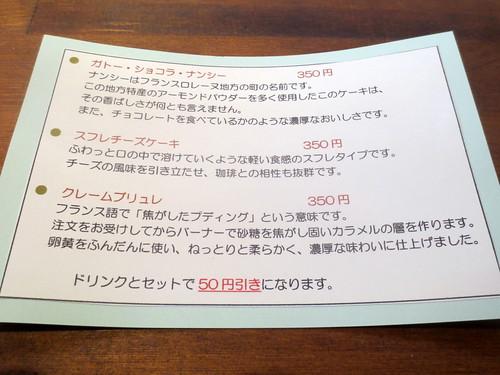 江古田珈琲焙煎所(新江古田)