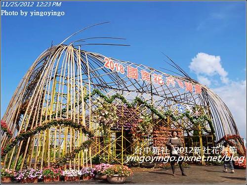 台中新社_2012新社花海節20121125_R0010515