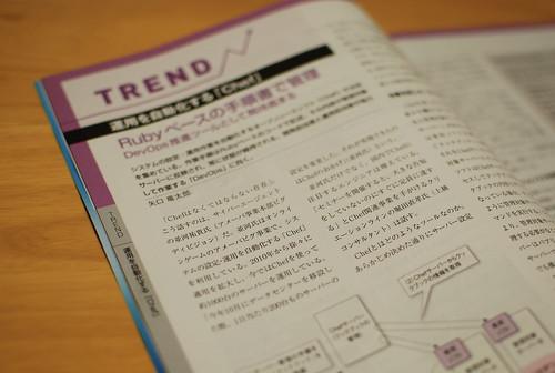 日経SYSTEMS 2012年12月号