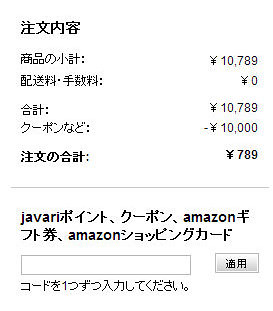 Javari.jp レジに進む: Place Your Order - Google Chrome 20121207 144608 - コピー - コピー