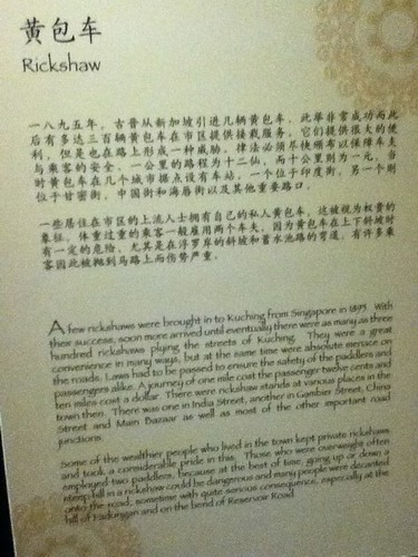 Chinese History Museum, Kuching