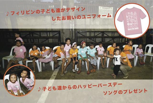 スラムの音楽教室inフィリピン-学校で学べない子ども達にオーケストラで教育を!_08