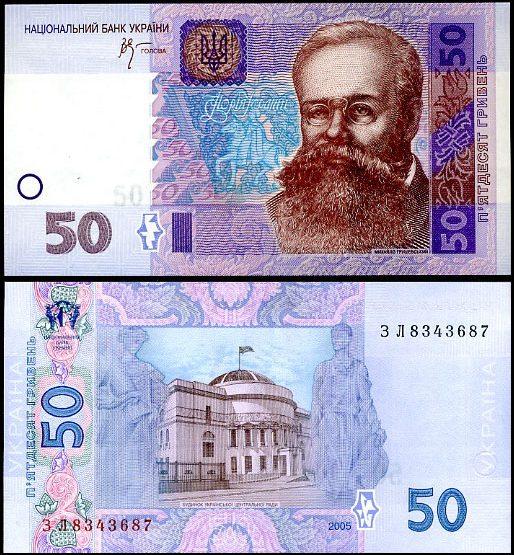 50 Hriven Ukrajina 2005, Pick 121
