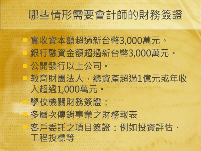 BNI長勝8分鐘分享鄭雅儷會計師20121106.011