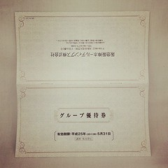 1株(429円)だけ持っている阪急阪神HDの株主優待券が届きました。全32ページもあるけど、使えそうな優待券が皆無という…。