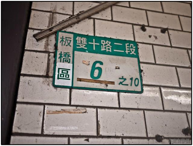 四海豆漿 (7)
