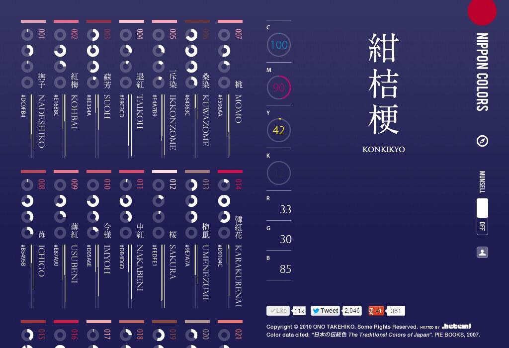 NIPPON COLORS - 日本-伝統色