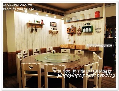 雲林斗六_體育館1971碳烤海鮮20120515_R0061121