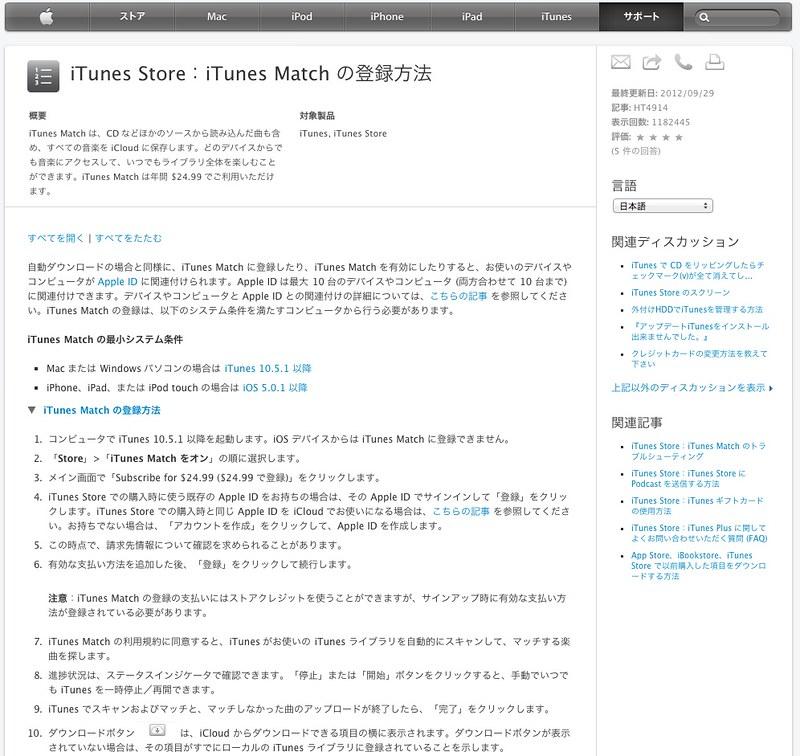iTunes Match説明