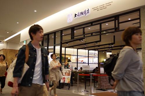Tokyo 2012 - お台場 - 上島珈琲店 (3)