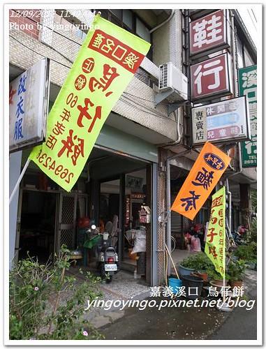 嘉義溪口_鳥仔餅20121209_R0010794
