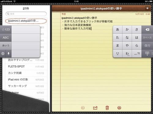 iPad mini LTEでATOK Padのフリックキーボード