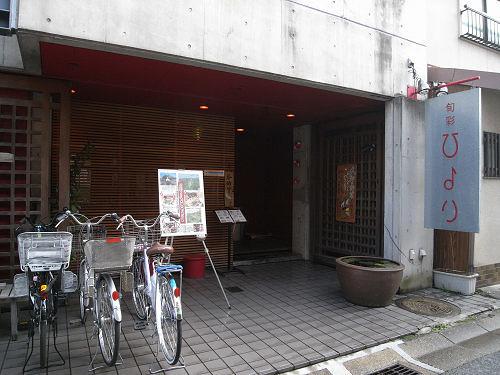 旬菜ひより@ならまち-01