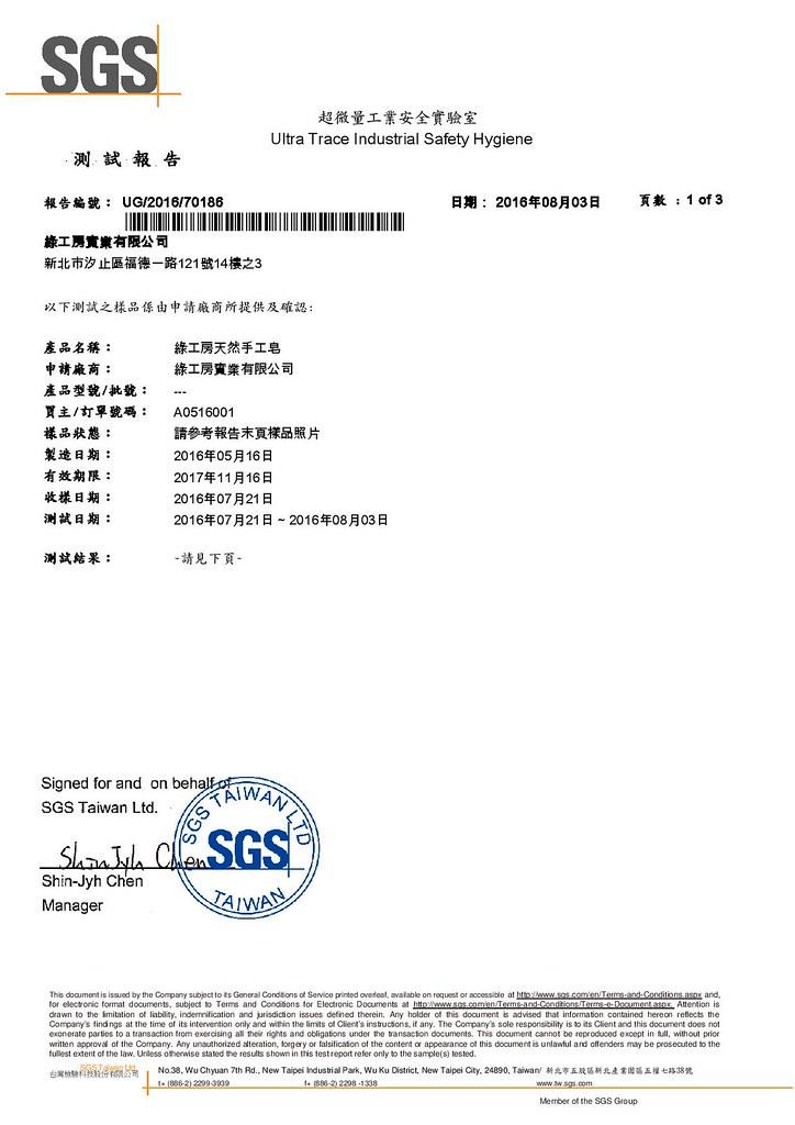 UG_2016_70186-page-001