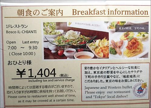 三井花園飯店上野_009
