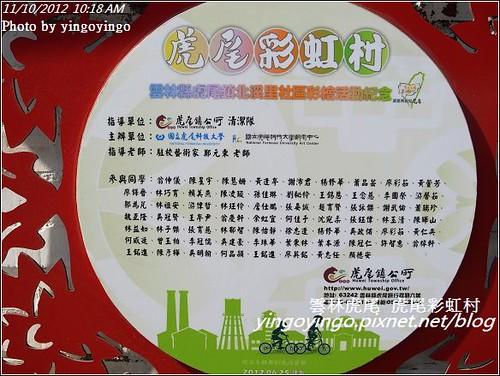 雲林虎尾_虎尾彩虹村20121110_R0010065