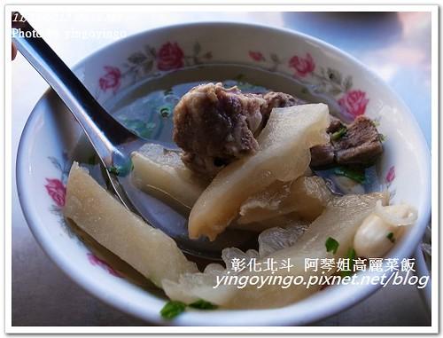 彰化北斗_阿琴姐高麗菜飯20121111_R0010122