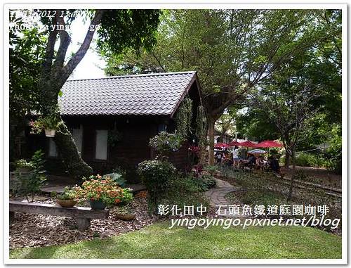 彰化田中_石頭魚鐵道庭園咖啡20121111_R0010194