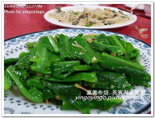 嘉義布袋_英賓海鮮餐廳20121104_R0080649