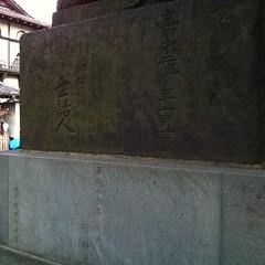 狛犬探訪 鮫洲八幡神社 子連れの狛犬は嘉永二巳酉年十月、とあり明治三十八年と平成十六年に修繕が入っている 平成の石工は飯嶋吉六