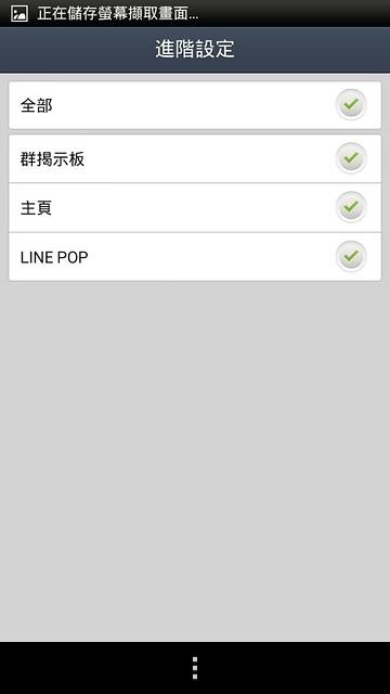 Line POP 通知聲音關閉