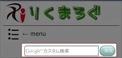 Googleカスタム検索を新設