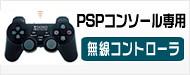 PSP_4545