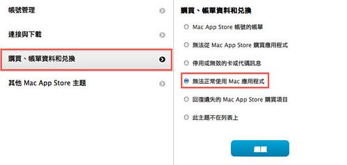 Step4 請選擇主題 / 購買、帳單資料和兌換 / 無法正常使用 Mac 應用程式