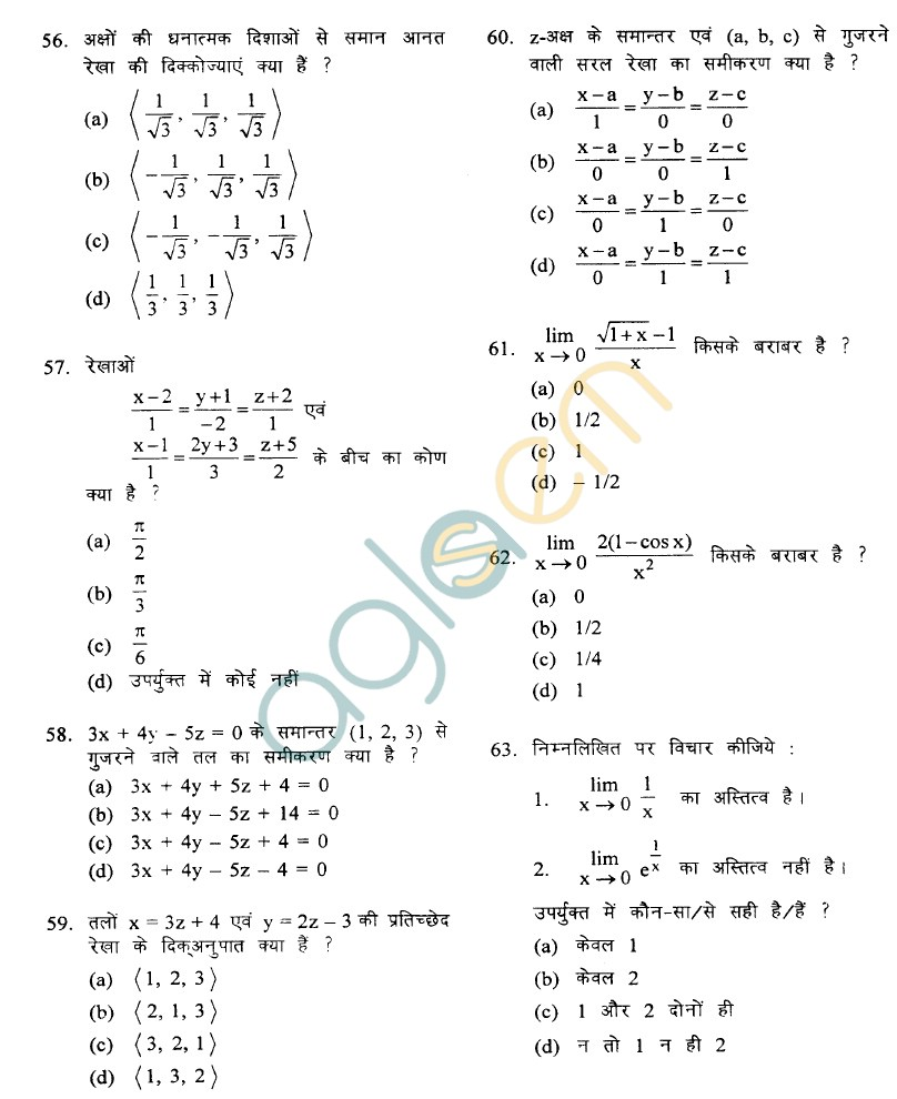 NDA & NA Exam (II) 2012: Previous Year Question Paper - Mathematics