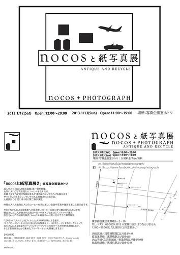 nocos_photograph_2013_DM_B5