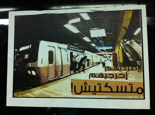 New anti harassment sticker in ladies carriage on Cairo metro
