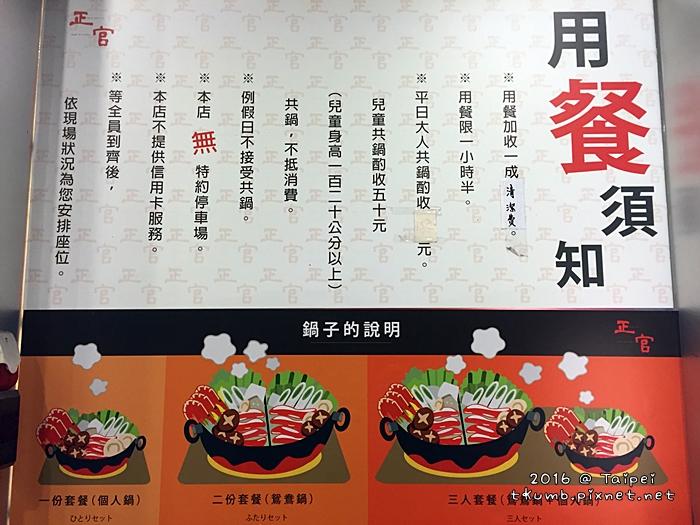 2016正官木桶鍋 (2).JPG