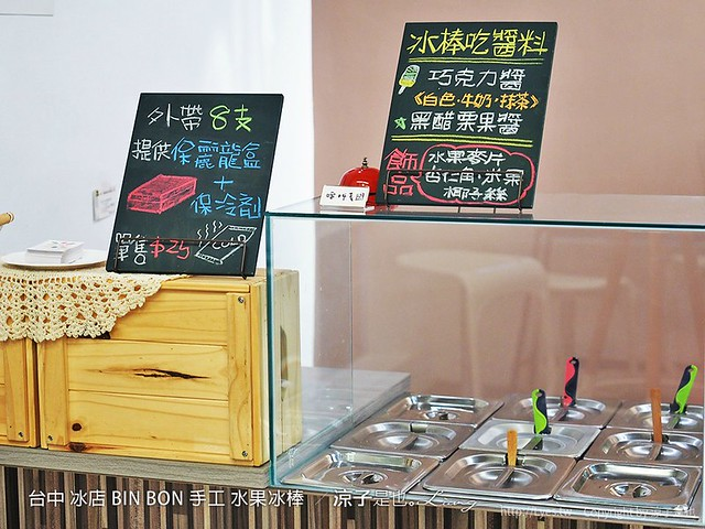 台中 冰店 BIN BON 手工 水果冰棒  6