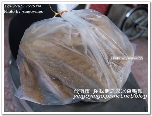 台南中西區_你我他之家冰鎮鴨翅20121202_R0010712