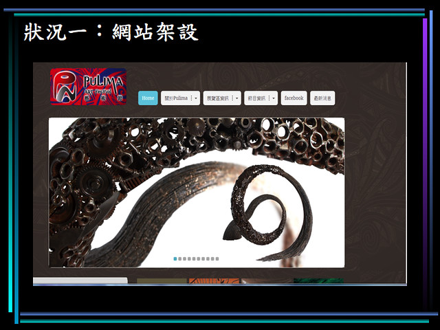 Pulima 藝術節合作經驗分享2012_12_17.013