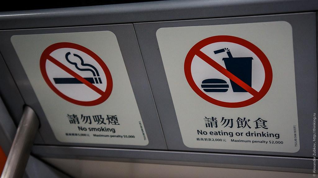Штрафы в гонконгском метро