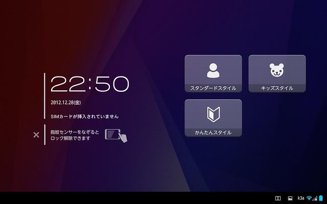 Screenshot_2012-12-28-22-50-58.png