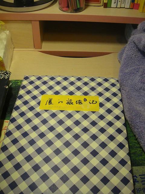 26 nasi的手工书之二,封面