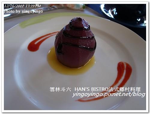 雲林斗六_法式鄉村料理20121216_R0011066