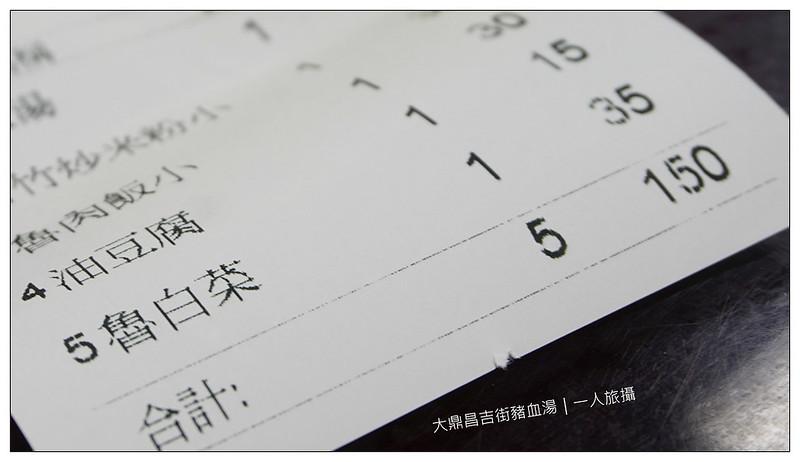 大鼎昌吉街豬血湯 16